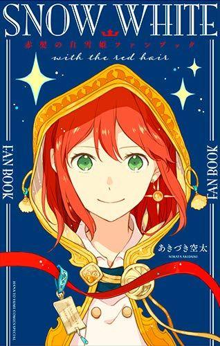 Manga - Manhwa - Akagami no Shirayuki Hime - Fanbook jp