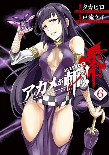 Manga - Manhwa - Akame ga Kill! Zero jp Vol.6