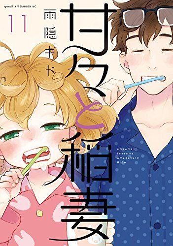 Manga - Manhwa - Amaama to Inazuma jp Vol.11