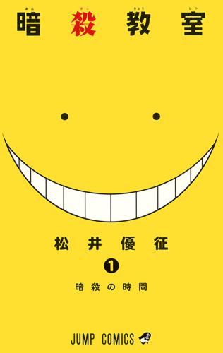 Top Oricon : bilans et classements - Page 5 Ansatsu-kyoshitsu-01-shueisha