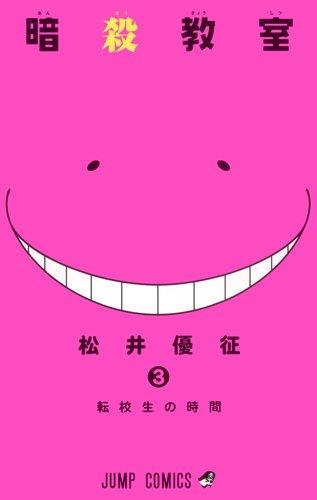 Top Oricon : bilans et classements - Page 4 Ansatsu-kyoshitsu-03-shueisha