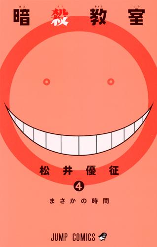 Top Oricon : bilans et classements - Page 4 Ansatsu-kyoshitsu-04-shueisha
