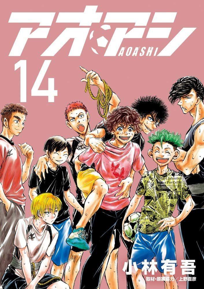 Manga - Manhwa - Ao Ashi jp Vol.14