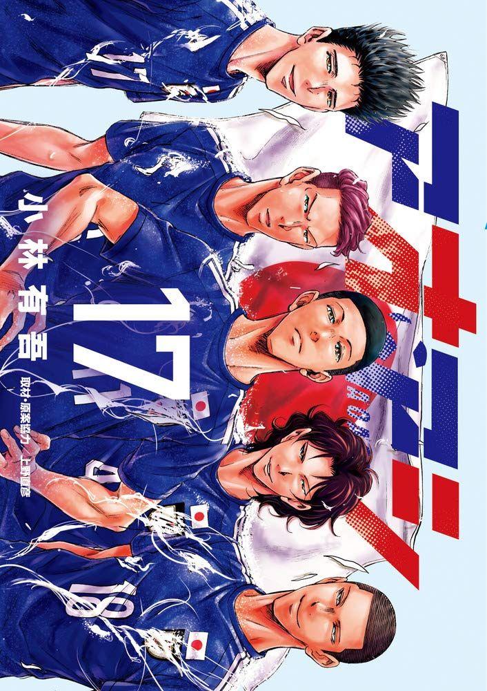 Manga - Manhwa - Ao Ashi jp Vol.17