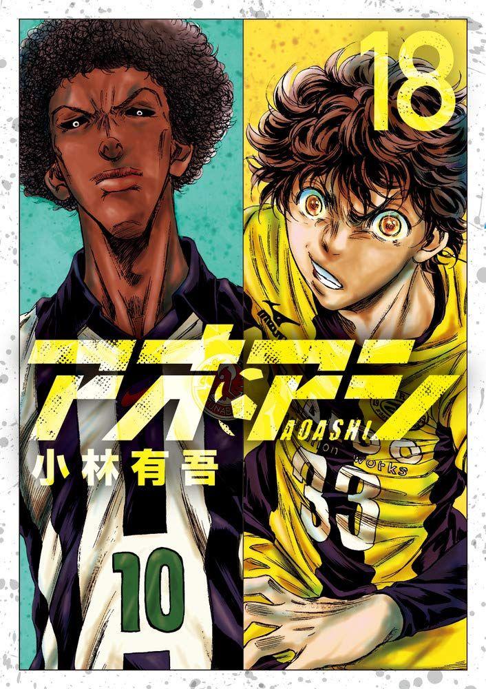 Manga - Manhwa - Ao Ashi jp Vol.18