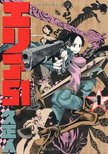 http://www.manga-news.com/public/images/vols/area-51--01-shinchosha.jpg