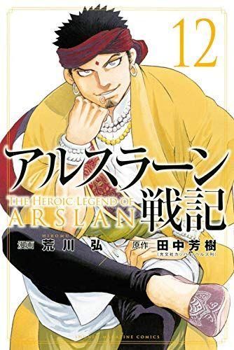 Manga - Manhwa - Arslan Senki jp Vol.12