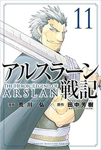 Manga - Manhwa - Arslan Senki jp Vol.11
