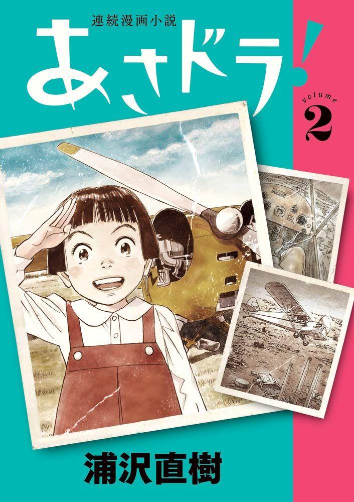 Manga - Manhwa - Asadora ! jp Vol.2