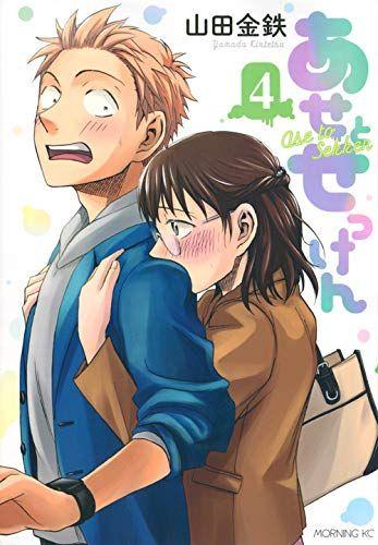 Manga - Manhwa - Ase to Sekken jp Vol.4