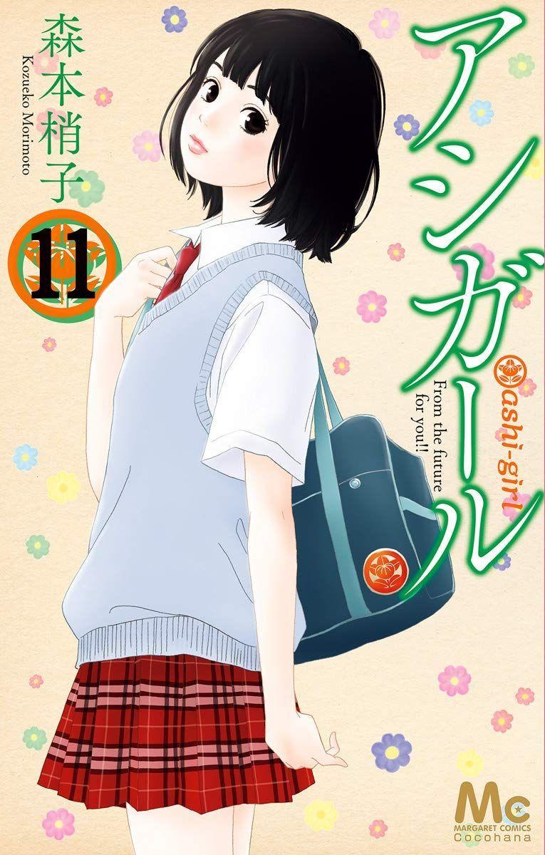 Manga - Manhwa - Ashi Girl jp Vol.11