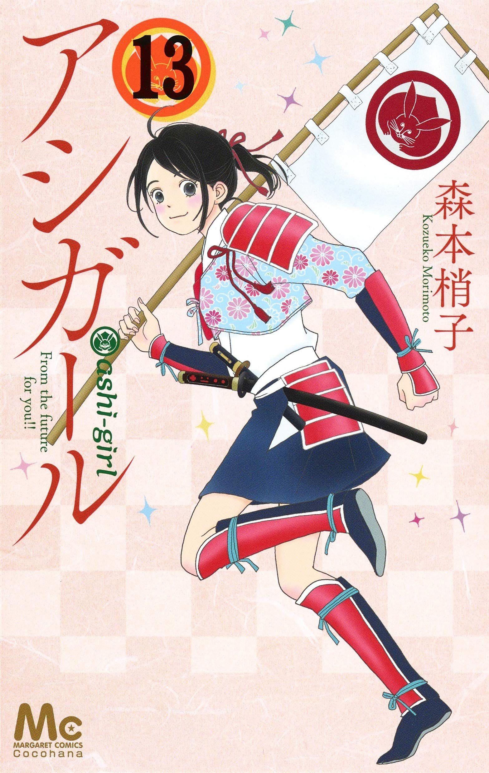 Manga - Manhwa - Ashi Girl jp Vol.13