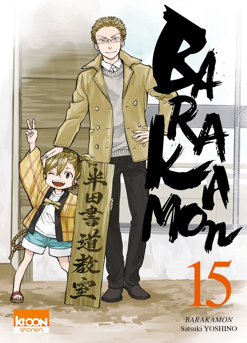 Barakamon Vol.15