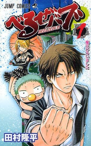 http://www.manga-news.com/public/images/vols/beelzebub-jp-1.jpg