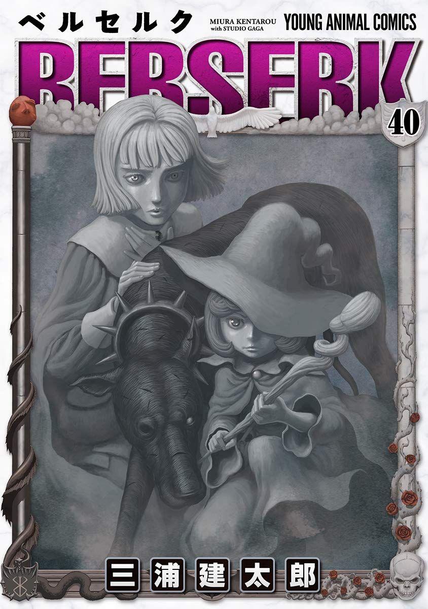 Manga - Manhwa - Berserk jp Vol.40