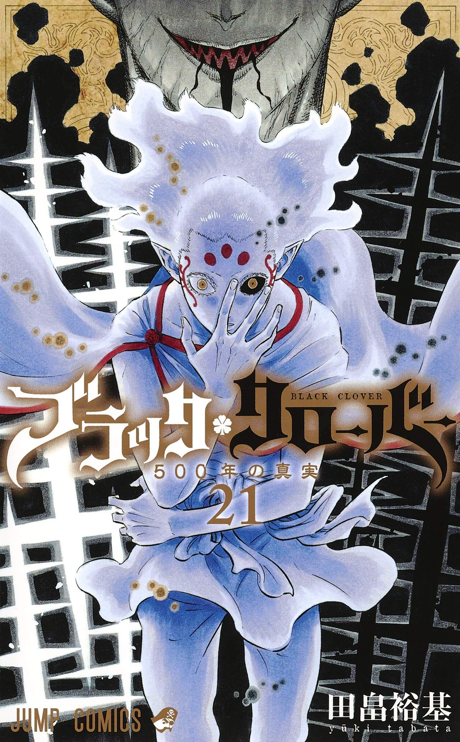 Manga - Manhwa - Black Clover jp Vol.21