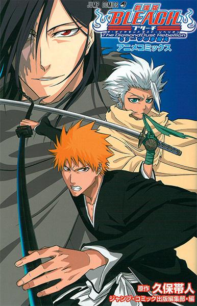 http://www.manga-news.com/public/images/vols/bleach-diamond-dust-rebellion-jump.jpg