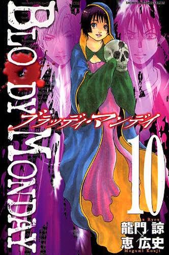 manga vo bloody monday jp vol 10   megumi k u00f4ji agi tadashi