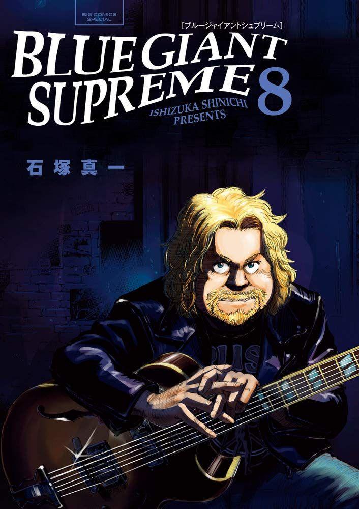 Manga - Manhwa - Blue Giant Supreme jp Vol.8