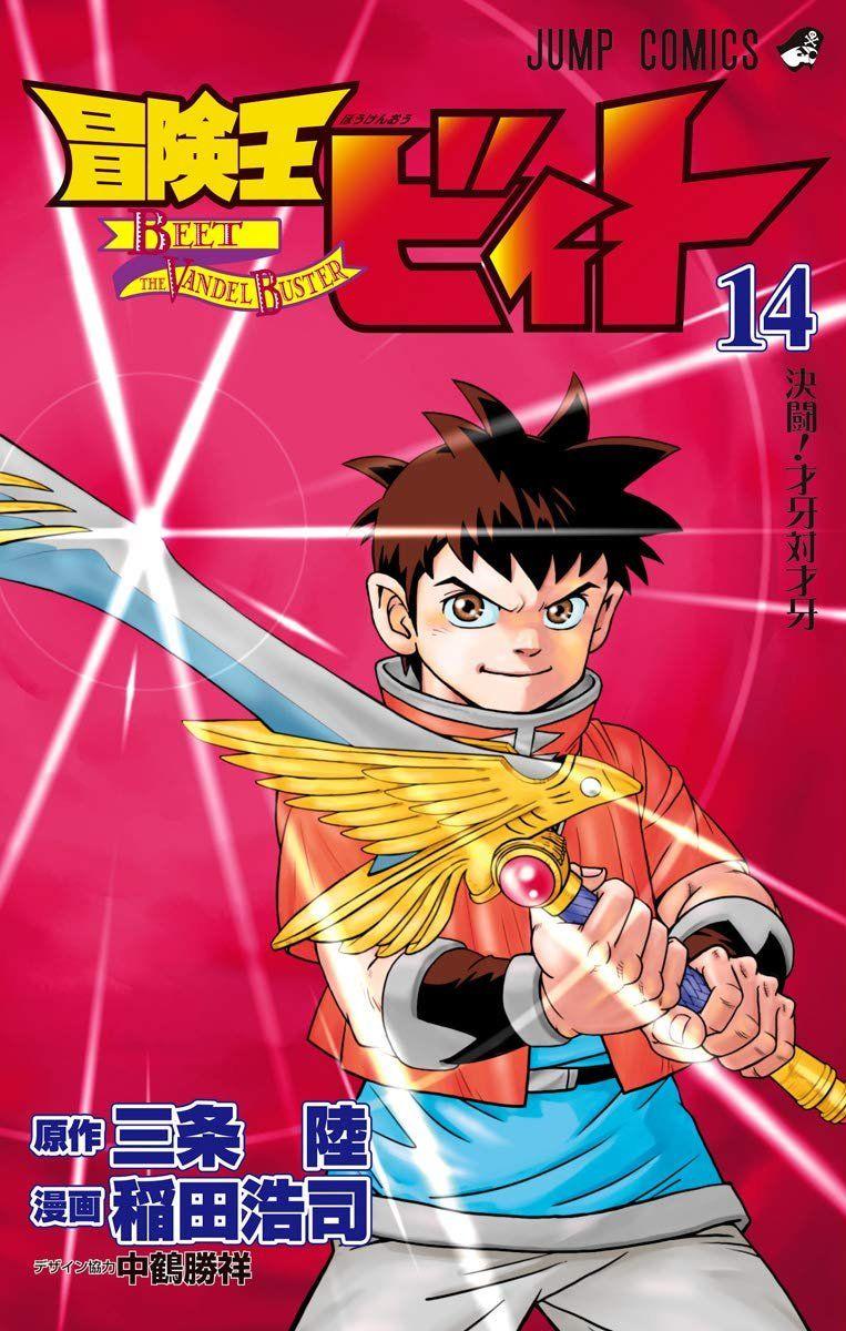 Manga - Manhwa - Bokenô Beet jp Vol.14