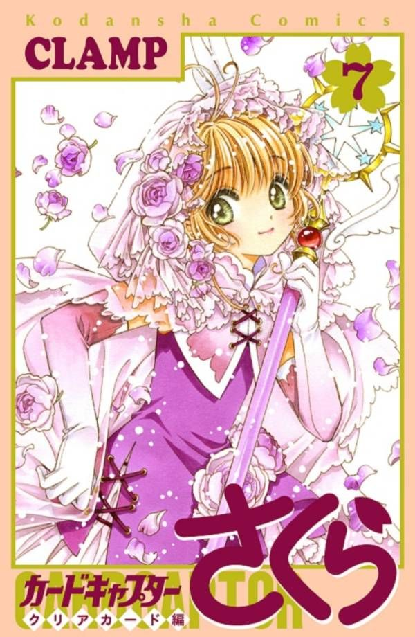 Manga - Manhwa - Card Captor Sakura - Clear Card Hen jp Vol.7