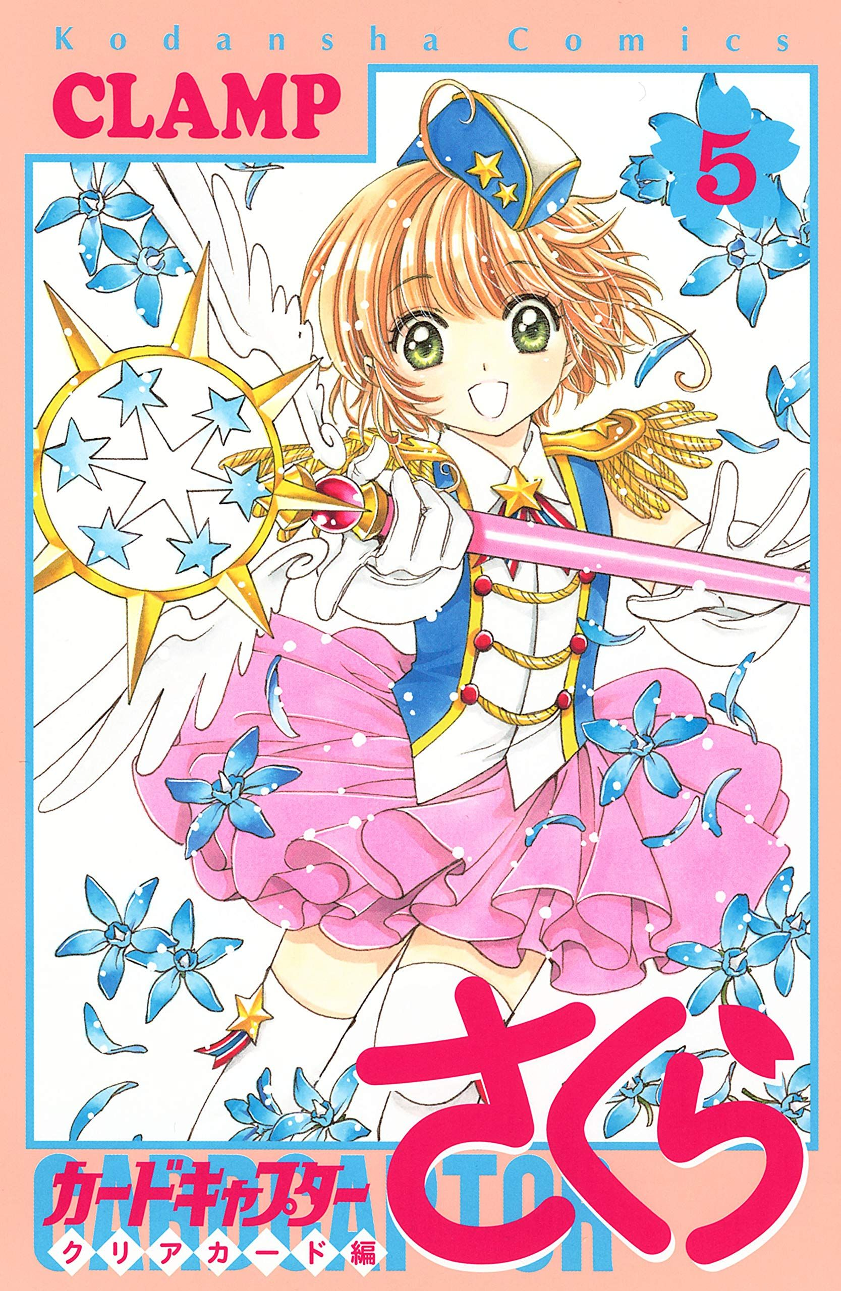 Manga - Manhwa - Card Captor Sakura - Clear Card Hen jp Vol.5