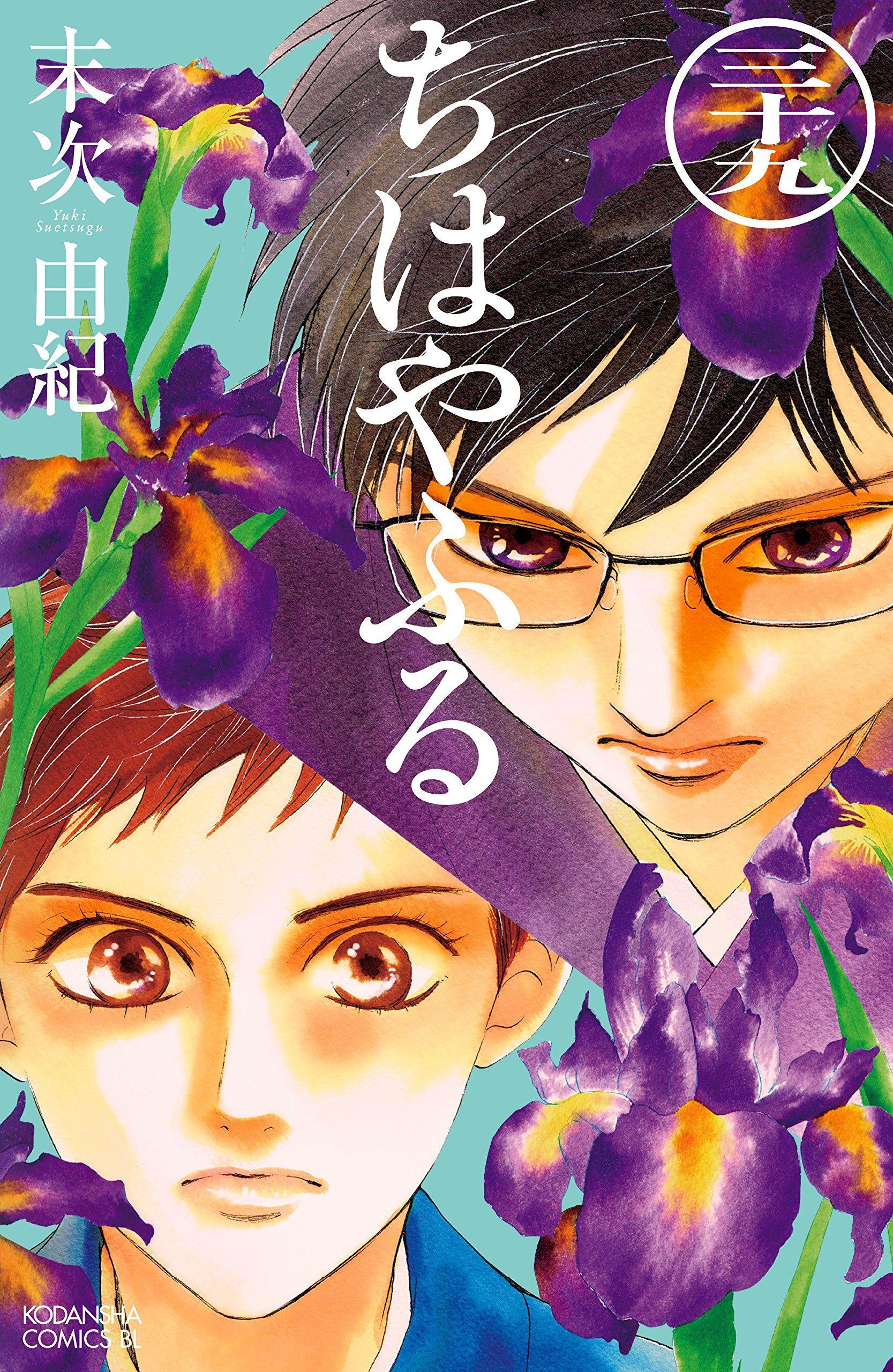 Manga - Manhwa - Chihayafuru jp Vol.39