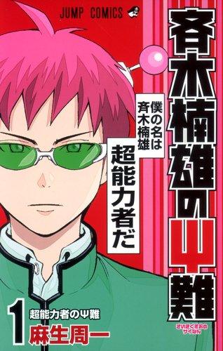 Manga - Manhwa - Saiki Kusuo no Psi Nan jp Vol.1