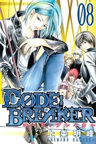 code-breaker-kodansha-8.jpg