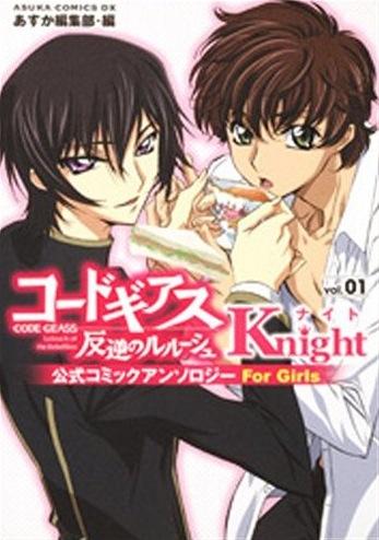 Le manga Code Geass sort en france Code-geass-knight-for-girls-kadokawa-1