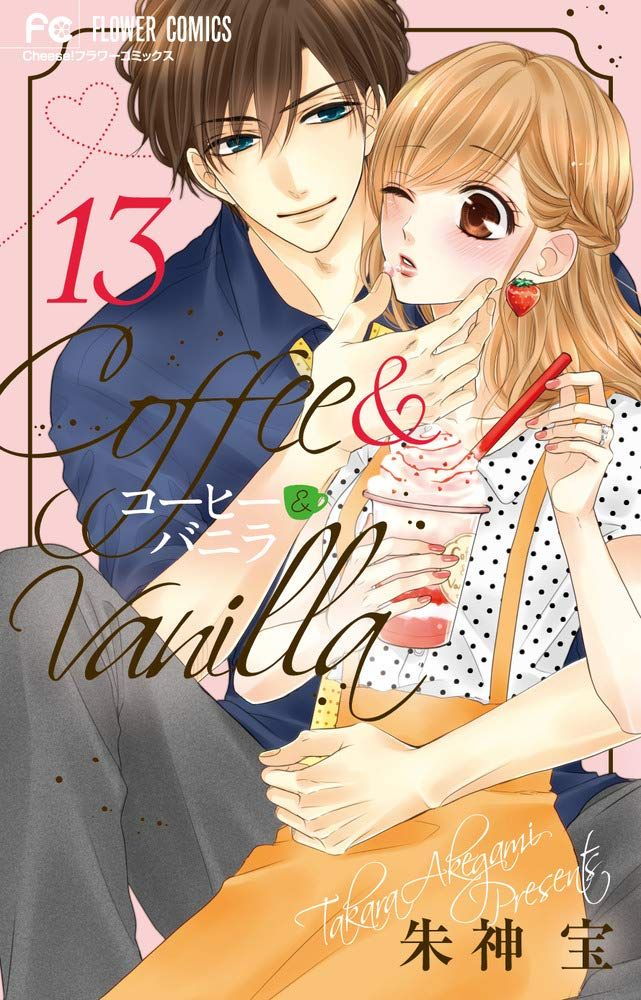 Manga - Manhwa - Coffee & Vanilla jp Vol.13