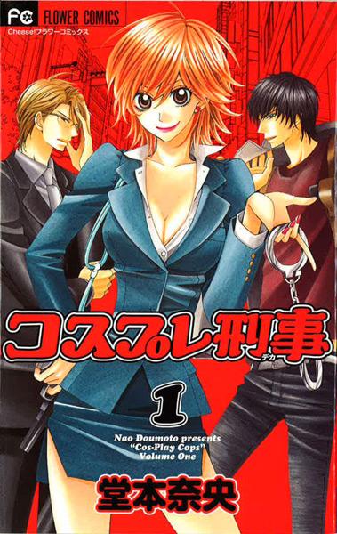 Les Licences Manga/Anime en France - Page 5 Cosplay-deka-shogakukan-1