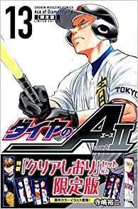 Manga - Manhwa - Daiya no Ace - Act II jp Vol.13