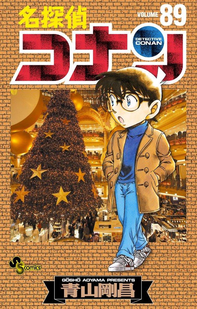 Manga - Manhwa - Meitantei Conan jp Vol.89