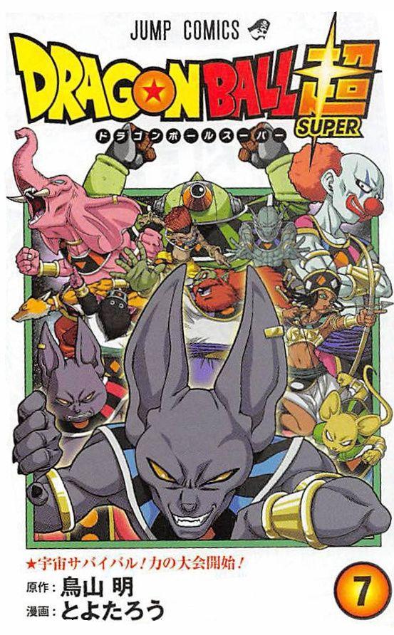Manga - Manhwa - Dragon Ball Super jp Vol.7