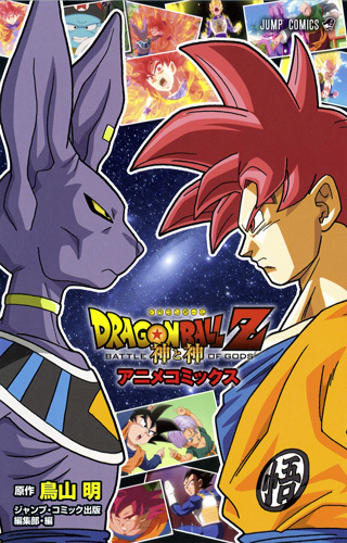 http://www.manga-news.com/public/images/vols/dragon-ball-z-batle-of-gods-anime-comics-jump.jpg