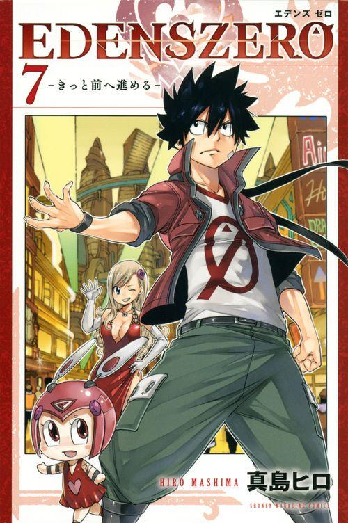 Manga - Manhwa - Edens Zero jp Vol.7