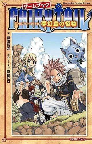 Un Livre Jeu Pour Fairy Tail Au Japon 16 Octobre 2018