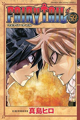 Manga - Manhwa - Fairy Tail jp Vol.59