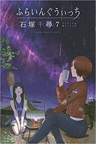 Manga - Manhwa - Flying Witch jp Vol.7
