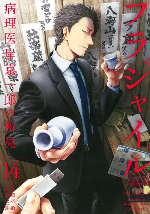 Manga - Manhwa - Fragile - By�rii Kishi Keiichir� no Shoken jp Vol.14