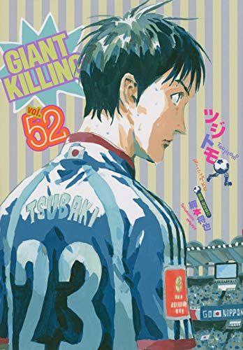 Manga - Manhwa - Giant Killing jp Vol.52