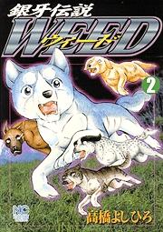 [MANGA/ANIME] Ginga Densetsu Weed Ginga-densetsu-weed-02-hobunsha