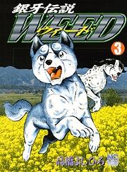 [MANGA/ANIME] Ginga Densetsu Weed Ginga-densetsu-weed-03-hobunsha