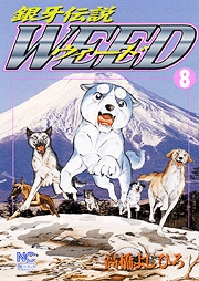 [MANGA/ANIME] Ginga Densetsu Weed Ginga-densetsu-weed-08-hobunsha