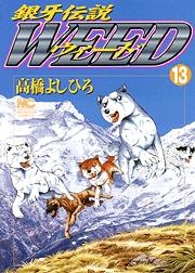 [MANGA/ANIME] Ginga Densetsu Weed Ginga-densetsu-weed-13-hobunsha