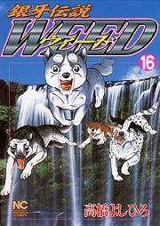[MANGA/ANIME] Ginga Densetsu Weed Ginga-densetsu-weed-16-hobunsha