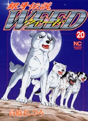 [MANGA/ANIME] Ginga Densetsu Weed Ginga-densetsu-weed-20-hobunsha