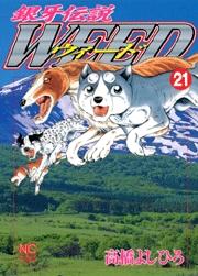 [MANGA/ANIME] Ginga Densetsu Weed Ginga-densetsu-weed-21-hobunsha