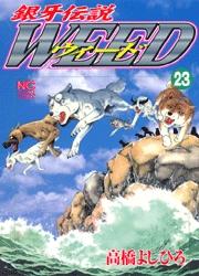 [MANGA/ANIME] Ginga Densetsu Weed Ginga-densetsu-weed-23-hobunsha